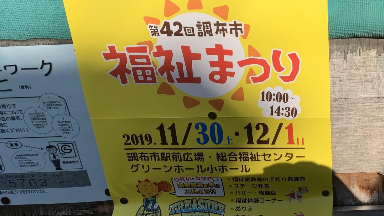 調布福祉祭りのポスター