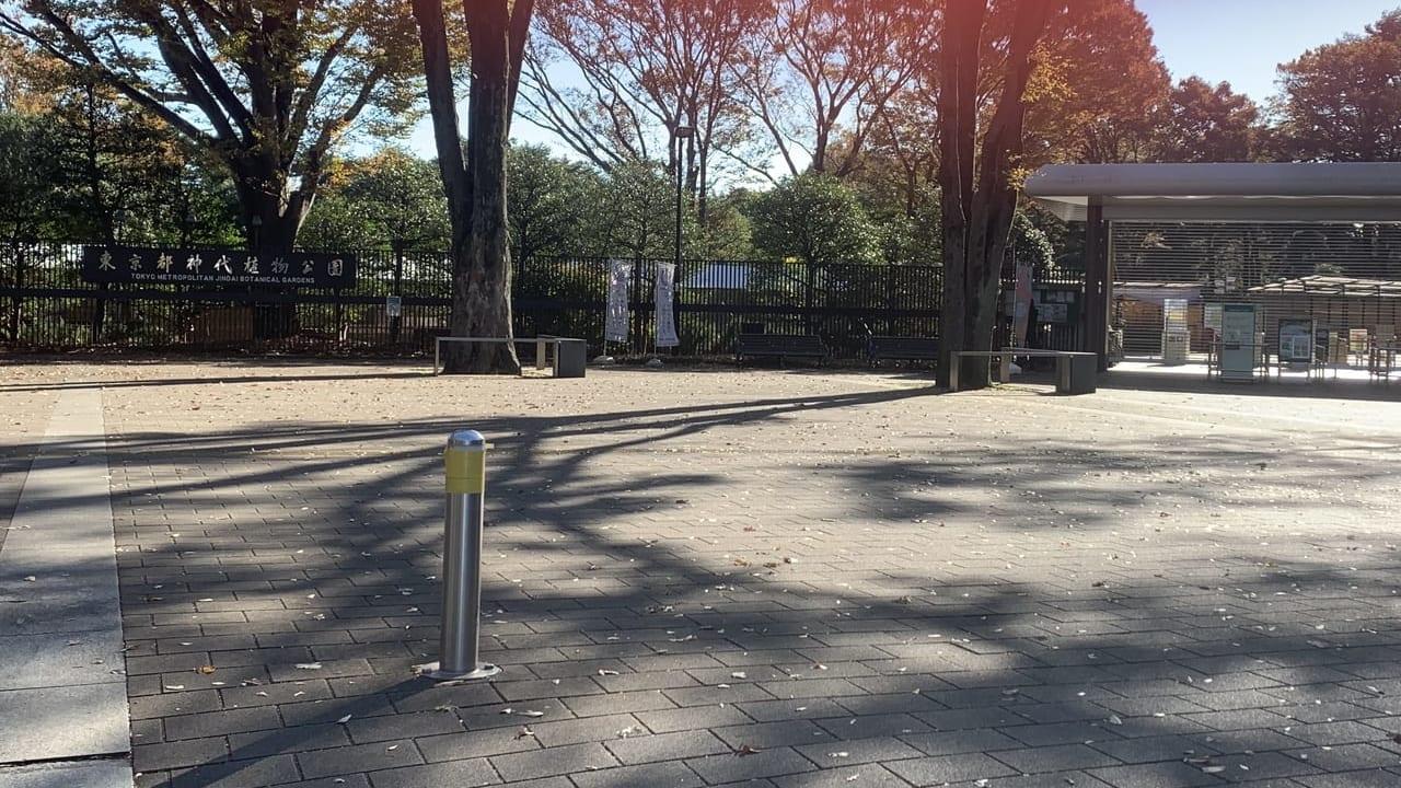 神代植物公園正門