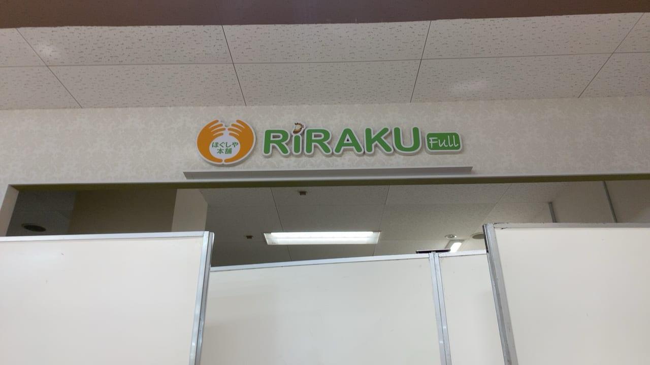 RIRAKU