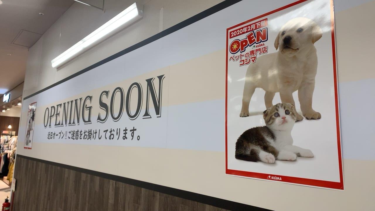 イトーヨーカドー国領店にオープンするペットの専門店コジマ