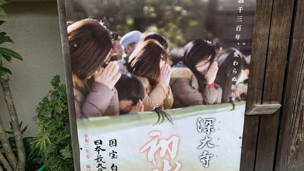 深大寺の初詣