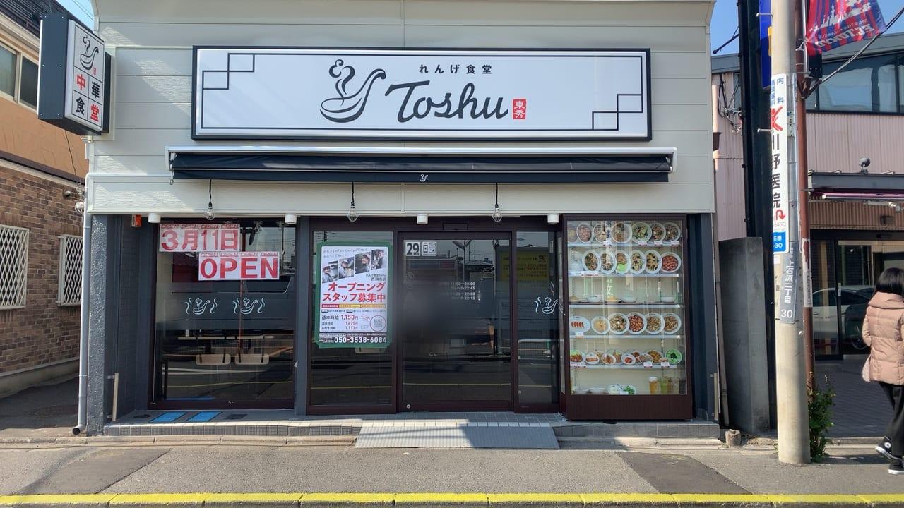 れんげ食堂Toshuが西調布駅にオープン