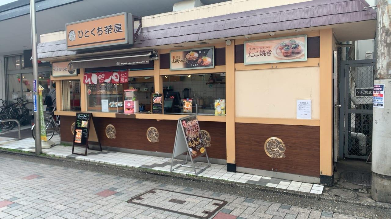 仙川の一口茶屋が閉店