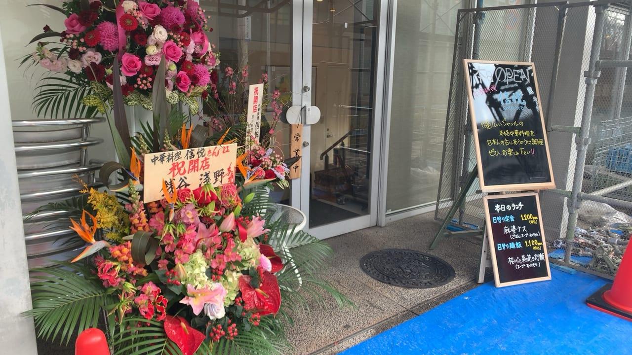 仙川にオープンした中華料理店信悦の外観