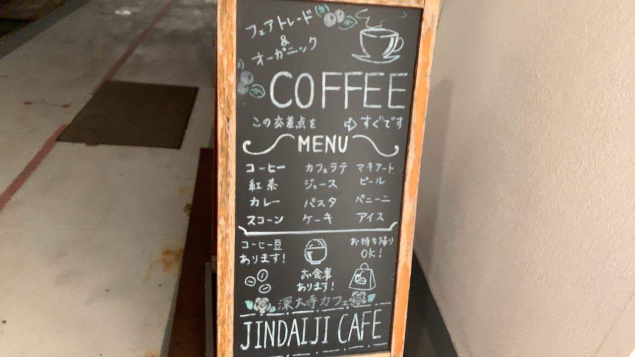 深大寺カフェのメニュー
