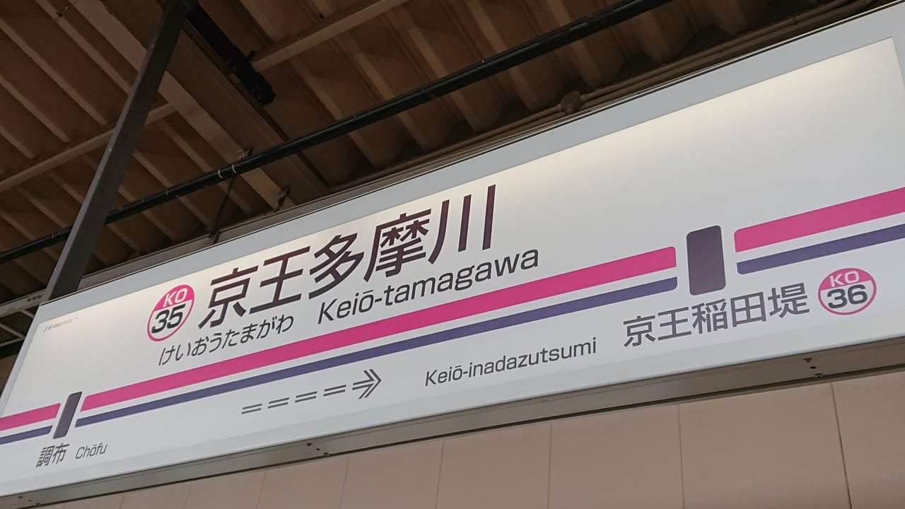 電車接近メロディーが導入された京王多摩川駅