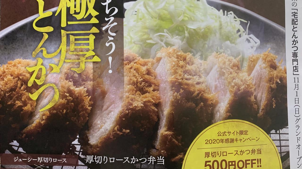 厚切りロースかつ弁当が500円引きで食べられるキャンペーンを実施中です。