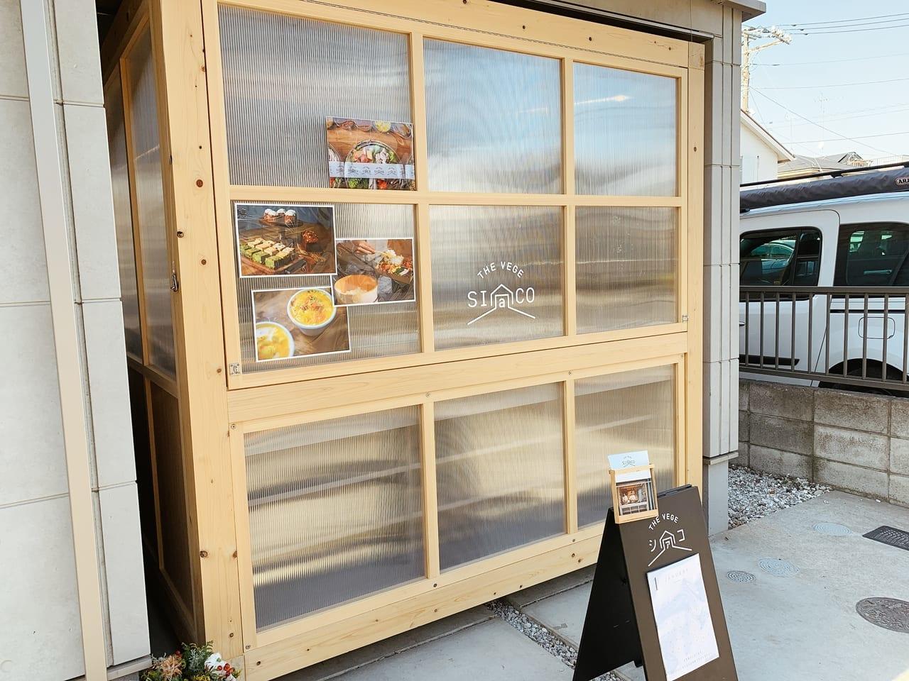 狛江駅から徒歩10分のところに、THE VEGE SIaCO ザ・ベジ・シァコが新しくオープンしました。