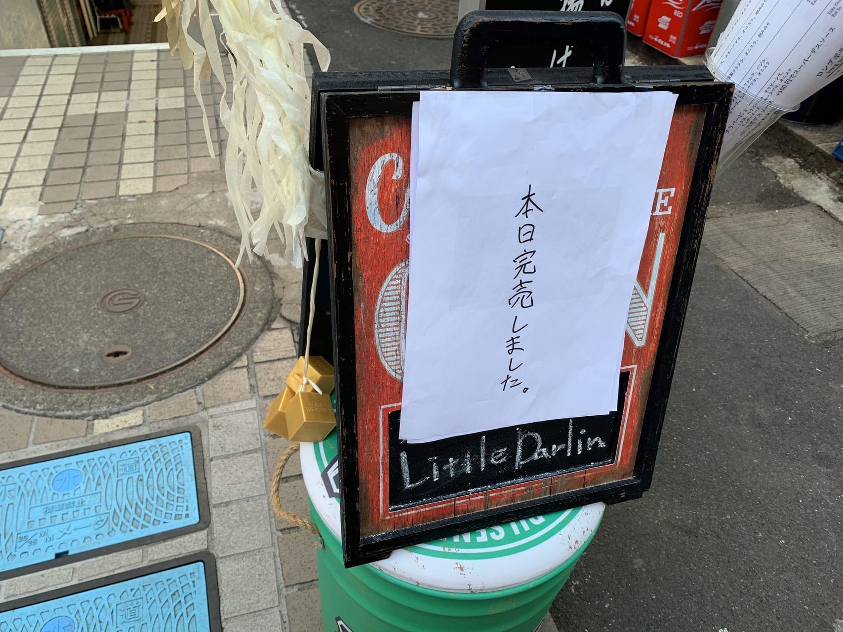 仙川にオープンしたリトルダーリン。