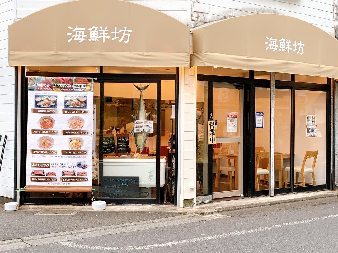 仙川に海鮮坊がオープンしました。